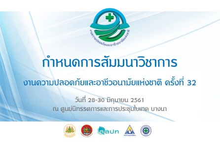กำหนดการสัมมนาวิชาการงานความปลอดภัยและอาชีวอนามัยแห่งชาติ ครั้งที่ 32