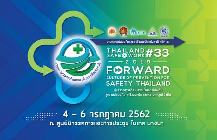 ขอเชิญร่วมงานความปลอดภัยและอาชีวอนามัยแห่งชาติ ครั้งที่ 33 : THAILAND SAFE@WORK 2019