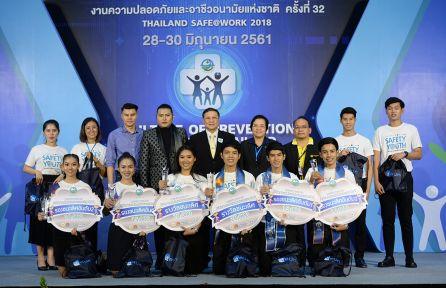 การประกวด Safety Youth Brand Ambassador 2018 รอบตัดสิน