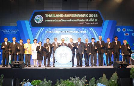 งานความปลอดภัยและอาชีวอนามัยแห่งชาติ ครั้งที่ 32 ยกระดับมาตรฐานความปลอดภัยในการทำงาน