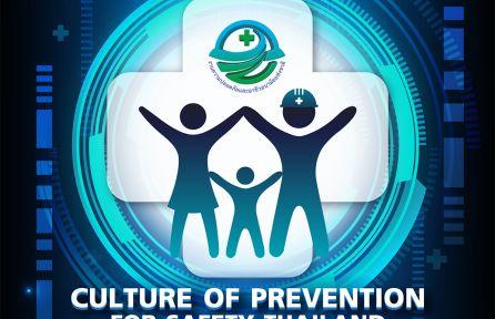 ขอเชิญร่วมงานความปลอดภัยและอาชีวอนามัยแห่งชาติ ครั้งที่ 32