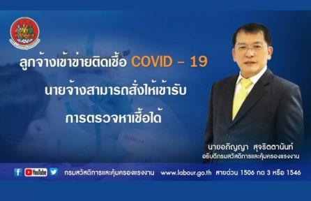 ลูกจ้างเข้าข่ายติดเชื้อ COVID - 19 นายจ้างสั่งให้เข้ารับการตรวจหาเชื้อได้