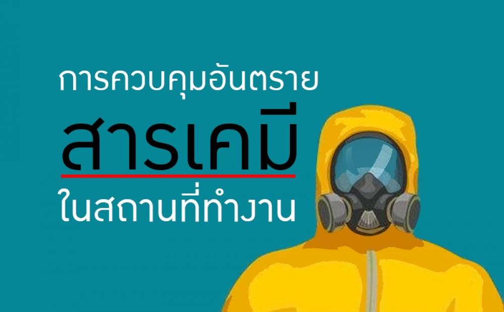 การควบคุมอันตรายที่เกี่ยวข้องกับสารเคมีในสถานที่ทำงานตามหลักการพื้นฐาน 3 ข้อ